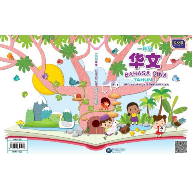 Ebook Sjkc Buku Digital Bahasa Cina Tahun 1 Shopee Malaysia