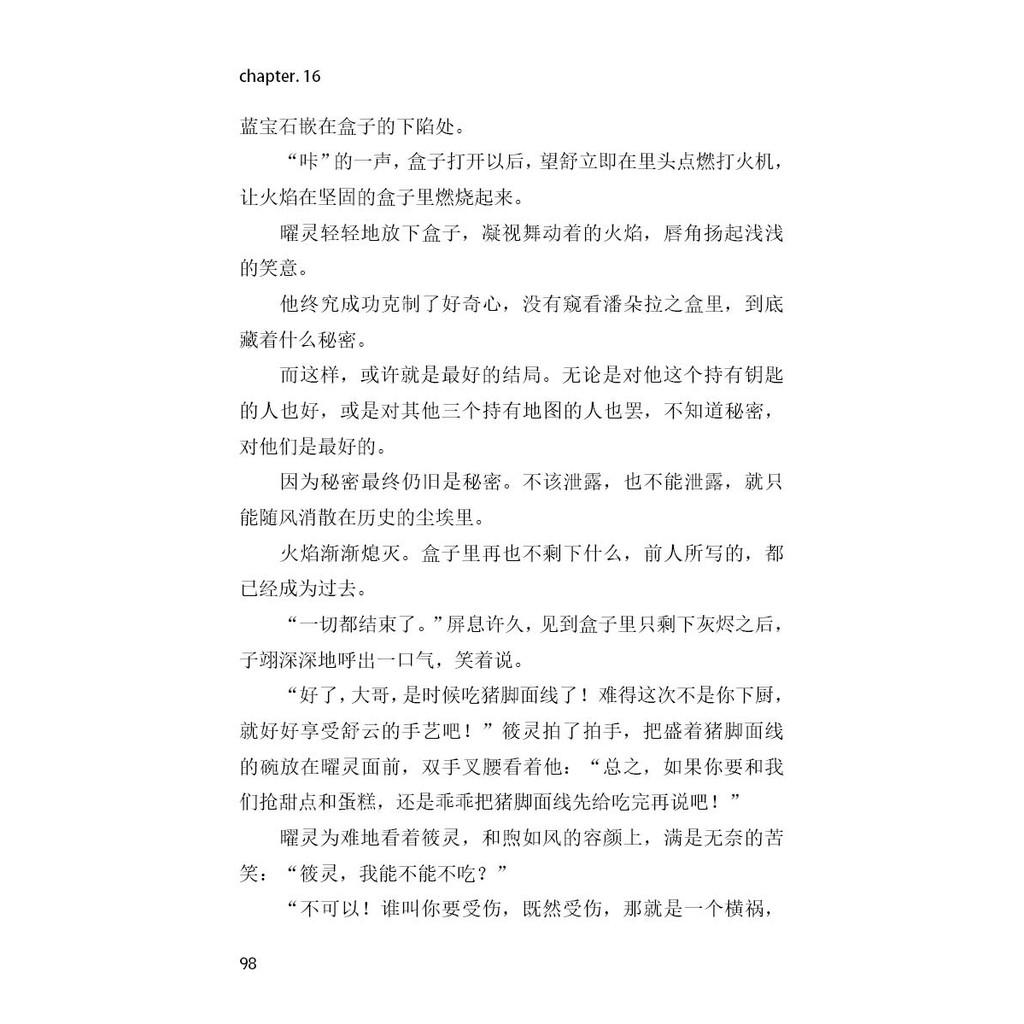 【大将出版社 - 小说】末日拂晓 -末日故事