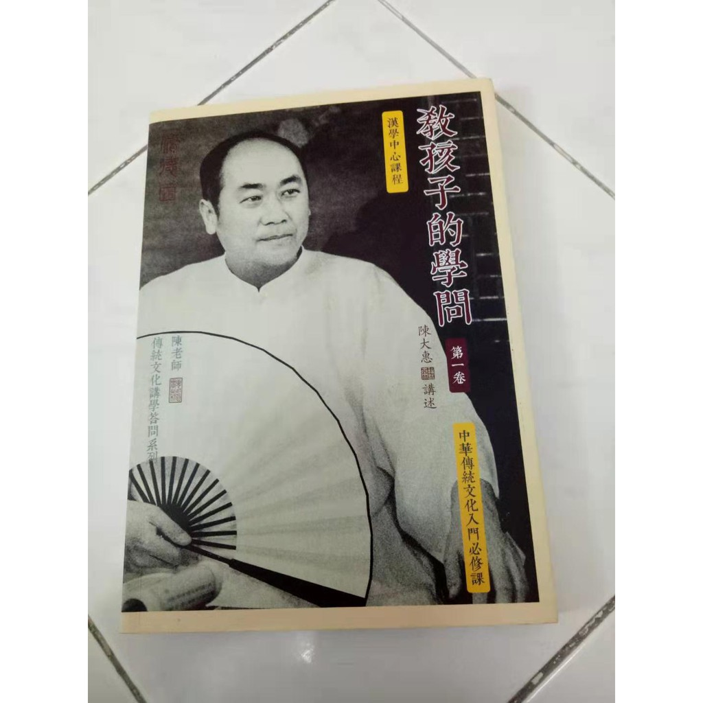 Second Hand Chinese Education Book 教孩子的学问