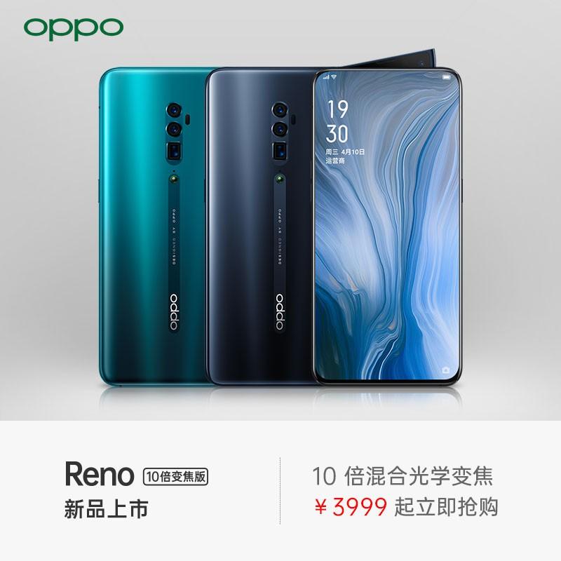 [6 interest-free gift-free screen] OPPO Reno 10x zoom version 骁 855 full  Netcom