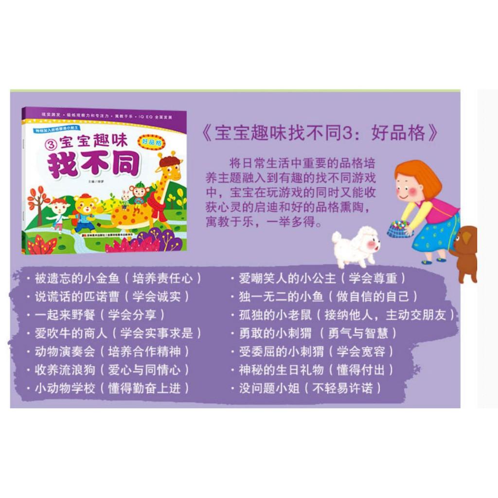 Ready Stock-Children brain development books 4册智趣屋儿童找不同书3-6岁 逻辑思维书籍专注力训练益智全脑思维游戏