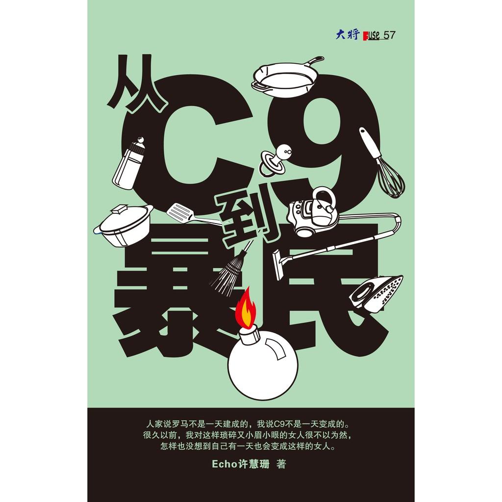 【大将出版社 - 瑕疵书系列】从C9到暴民 - 许慧珊散文集