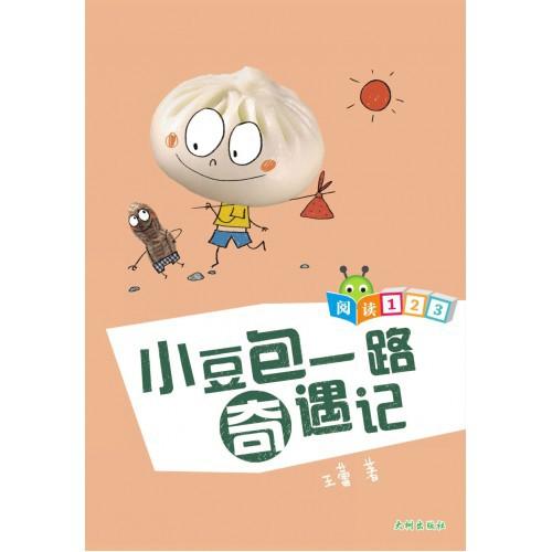 【专门为中低年级的小学生而创作的桥梁书】小豆包系列《小豆包一路奇遇记》