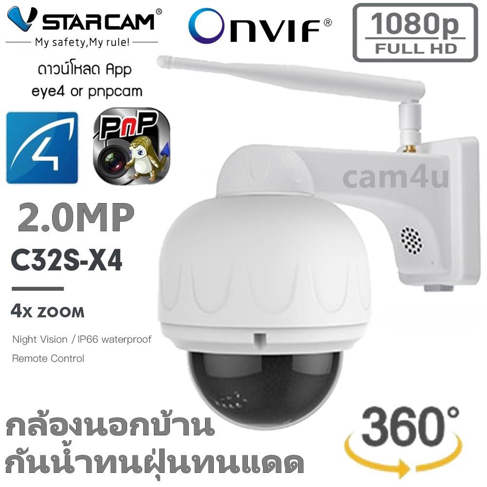 กล้องวงจรปิด VStarcam IP Camera กล้องภายนอก C32S-X4 ความละเอียดกล้อง2.0 MP 4X