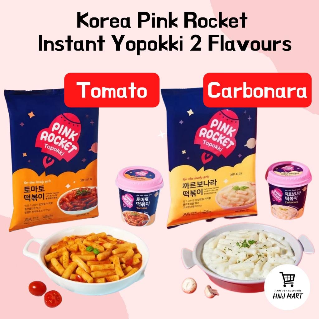 Korea Pink Rocket Instant Yopokki with Sauce [Tomato/Carbonara] Young Poong Tteobokki/Topokki/Toppoki
