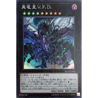 Bird of Kings Super Rare Yu-Gi-Oh Japanese LVP3-JP026 Simorgh