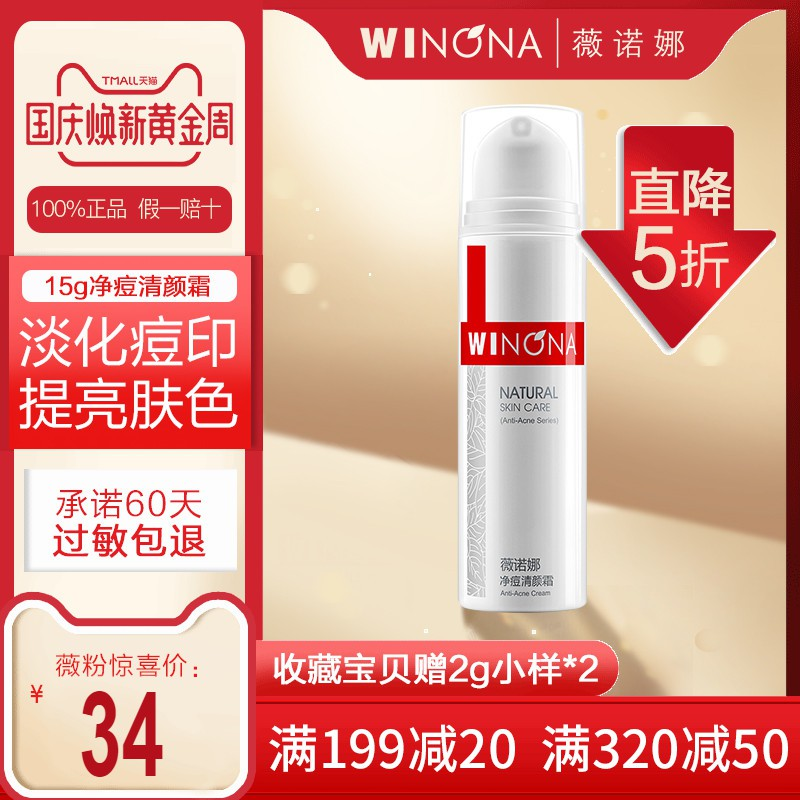Winona Acne Clearing Cream Genuine Niacin Acne Acne Printing Oil To Acne Artifact Repair Acne Pit Skin Care Products Shopee Malaysia