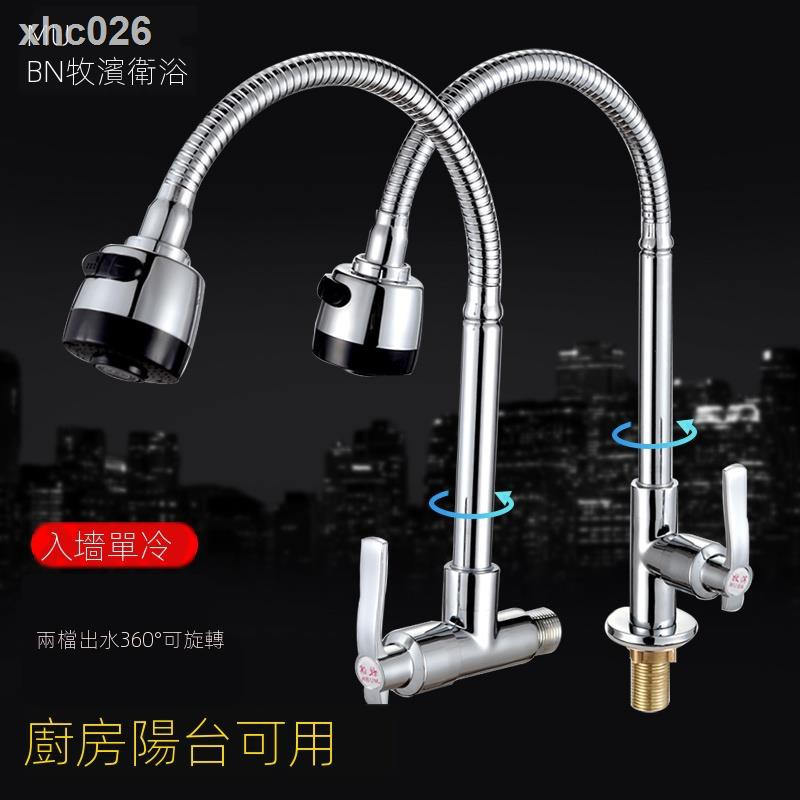 No Copper Kitchen Single Cold Water Faucet Pc Wall Mounted Sink Faucet Shopee Malaysia
