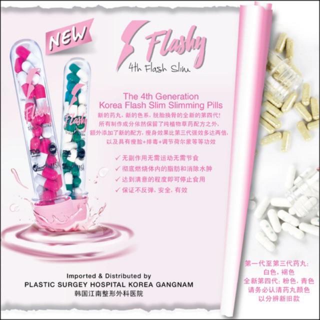 正品 The 4th Korea Flash Slim 韩国第四代瘦身丸