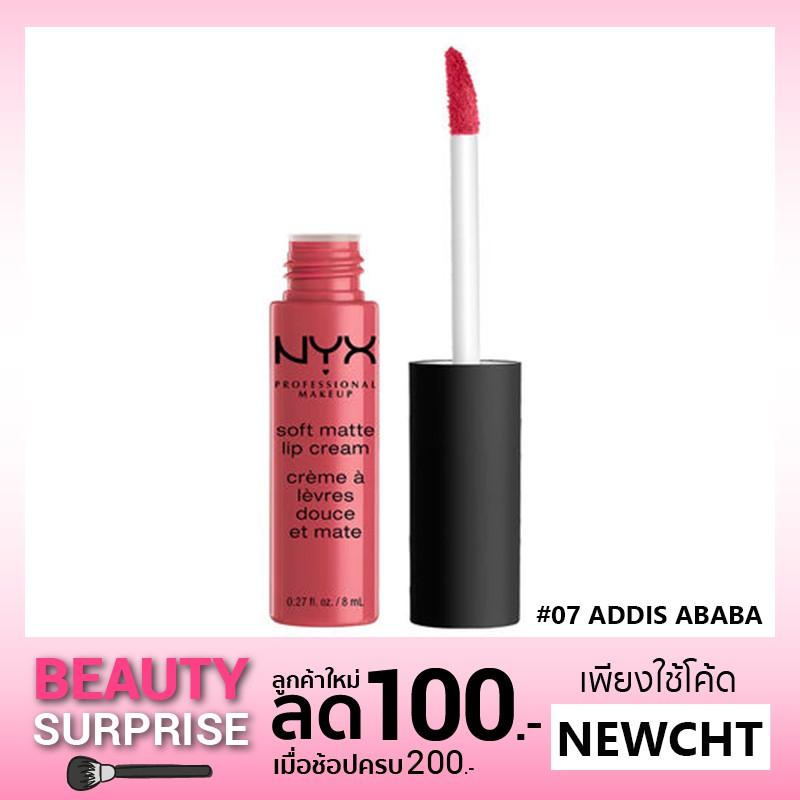 พร้อมส่งNYX Soft Matte Lip Cream #07Addis
