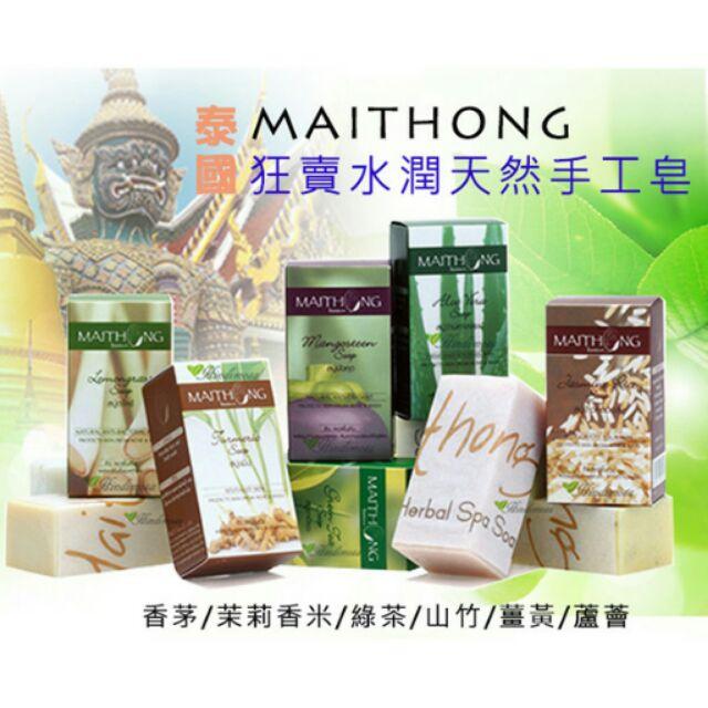 泰國熱銷Maithong Natural Soap 麦彤天然草本水潤手工精油皂--清洁滋润