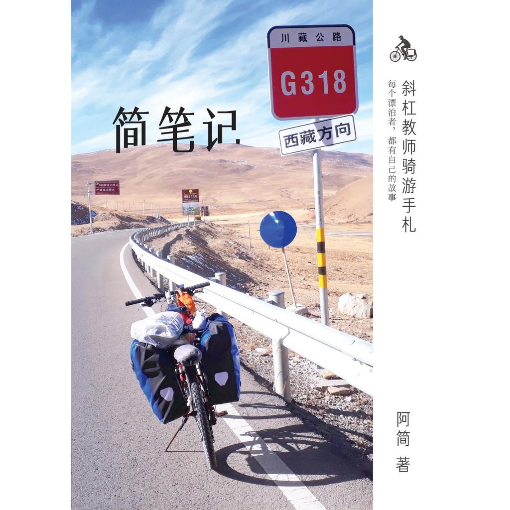【大将出版社 - 骑行】骑行路上的风景 - 骑游/风景