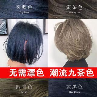 Spot Trend Ten Tea Hair Dye Dyed Hair Paste Students Color Permanent Fog Blue Black Green Tea Dirty Orange