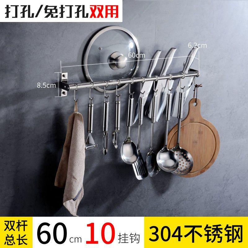 厨房挂钩架免打孔304不锈钢墙上收纳置物架锅盖架刀架多功能挂杆