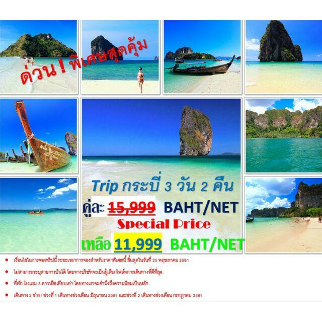 Krabi Premium Lover Package สุดคุ้ม เที่ยวกระบี่ 3วัน 2คืน ราคา 11,999 บาท/*ราคานี้สำหรับ