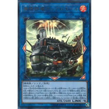 Landing Podship Ambrowhale Yu-Gi-Oh // DANE-JP050 JAPANESE MINT Ultra