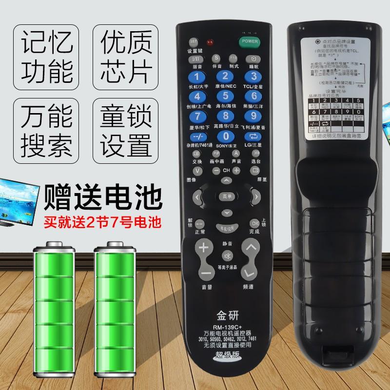 wei01 universal remote control lcd tv remote control