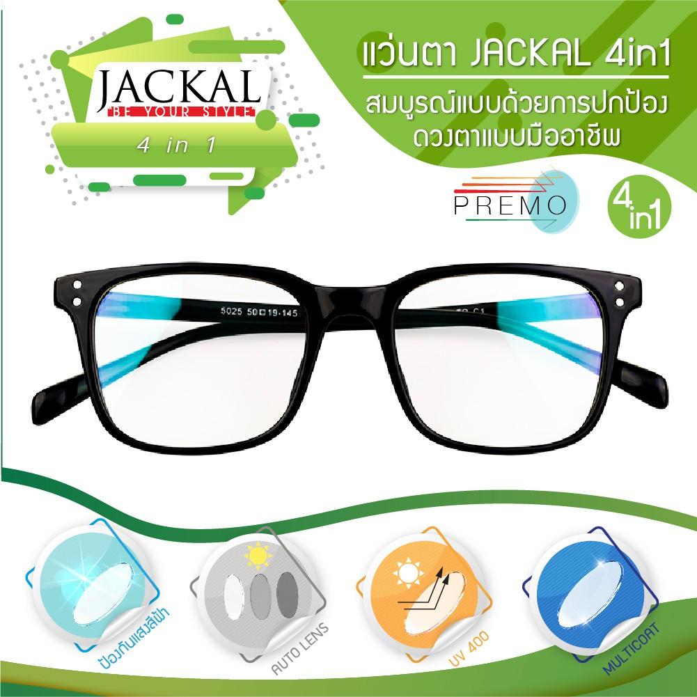 JACKAL แว่นกรองแสงสีฟ้า เลนส์ออโต้ 4 in 1 รุ่น OP011(4in1) เฟรมสีดำวัสดุ TR90 ไ