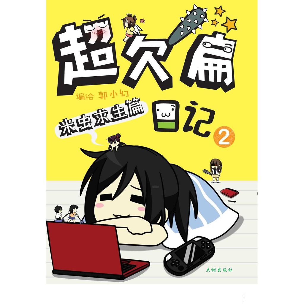 【爆笑日常漫画】 小幻の涂鸦日志 《超欠扁日记2 - 米虫求生篇》
