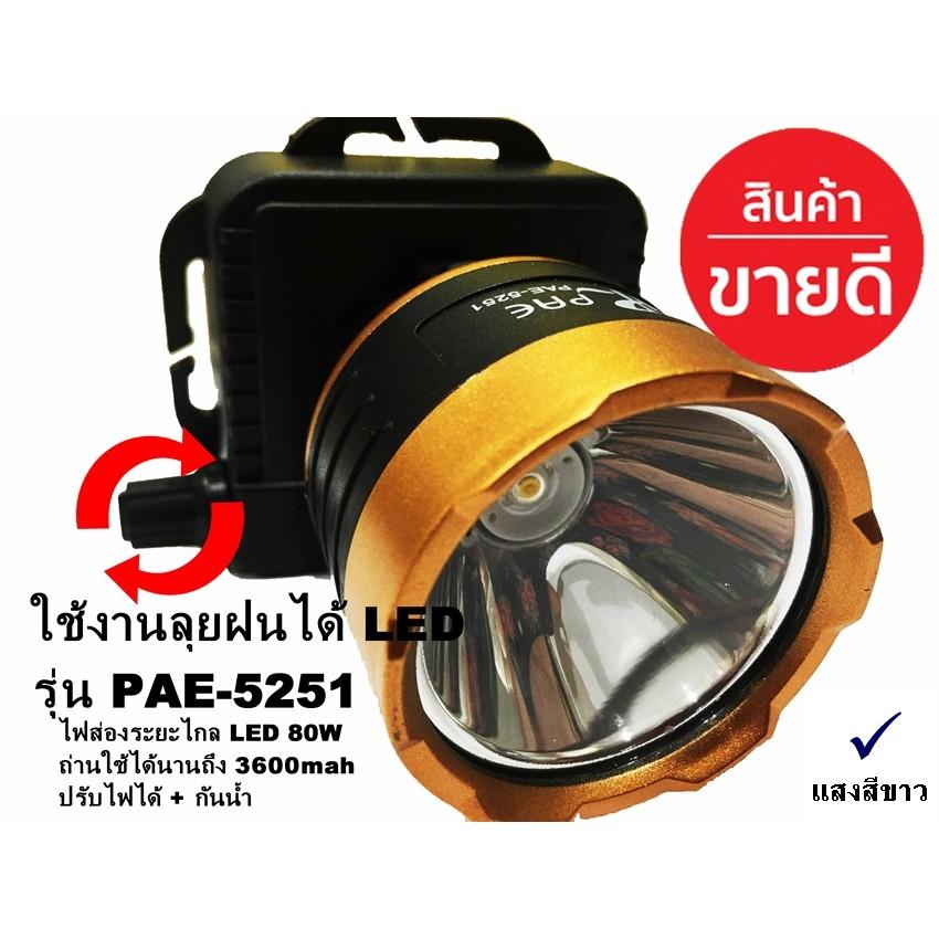 ไฟฉายคาดหัว แสงสีขาว ไฟฉายคาดศีรษะ ตราช้าง รุ่น 5251 LED High Power Headlamp แสงสีเขาว/หลือง( ใหม่ล่