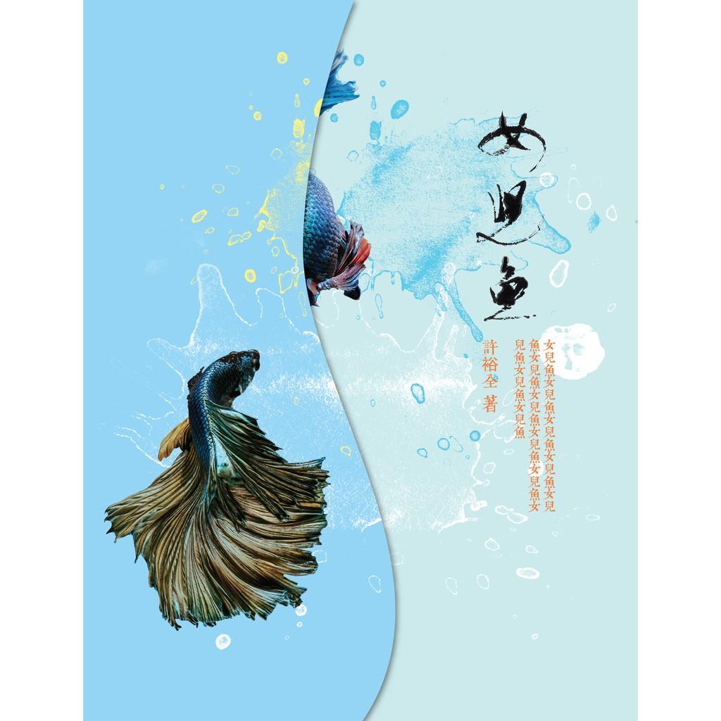 【 大将出版社 】女儿鱼 - 短篇小说/许裕全系列