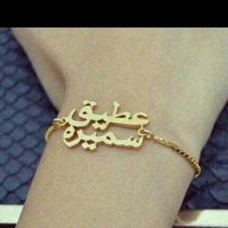 Your Own Name Bracelet