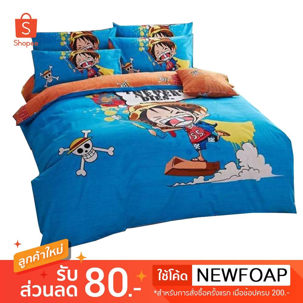 ชุดเครื่องนอน ผ้านวม+ผ้าปูที่นอน ลายว