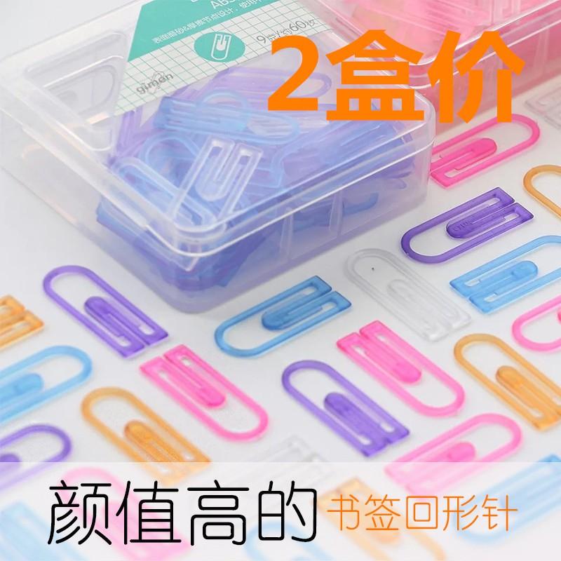 Color office paper clip paper clip 4D clip paper clip book return needle  small b