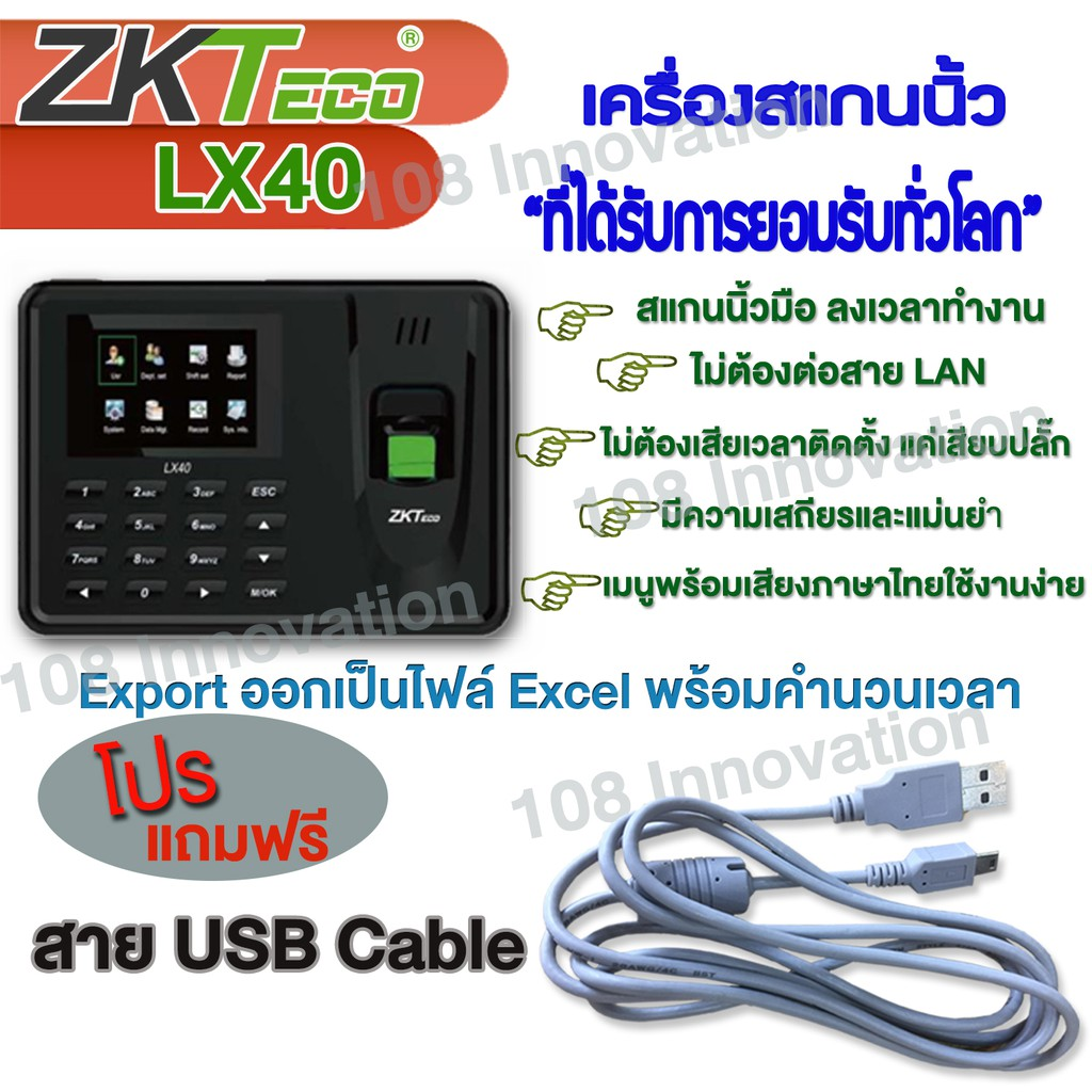 ZKTeco LX40 เครื่องสแกนนิ้วมือเพื่อบันทึกเวลาทำงาน ไม่ต้องติดตั้ง เสียบปลั๊กใช้ได้ทันที (มีคู่มือภาษาไทยให้ในก