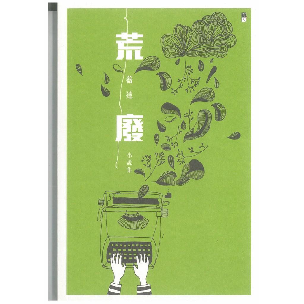 【有人出版社 - 小说】荒废 - 小说集/薇达