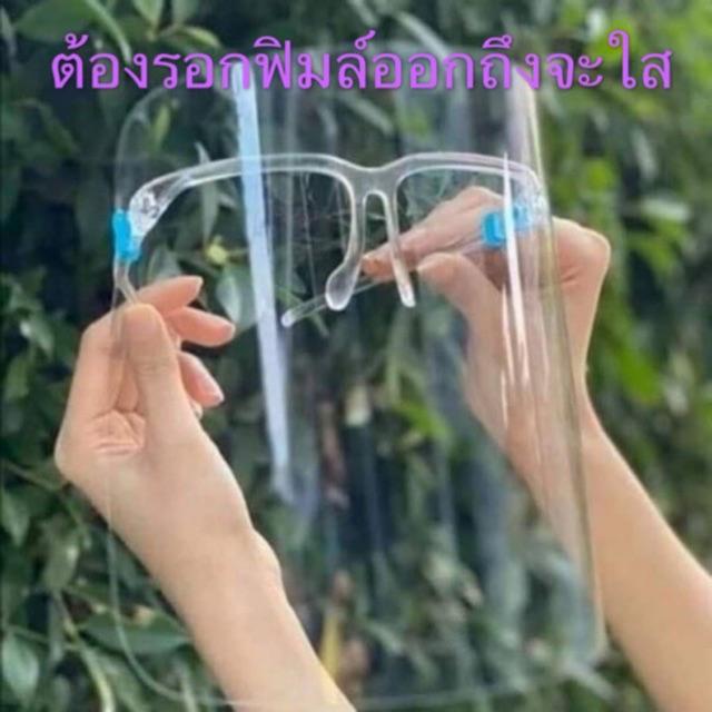 🔥{พร้อมส่งที่ไทย}🔥แว่นตาเฟสชิว เฟซชิลด์ face shield Face shield glasses แว่นเฟซชิลด์ เฟรสชิวแบบติดกั