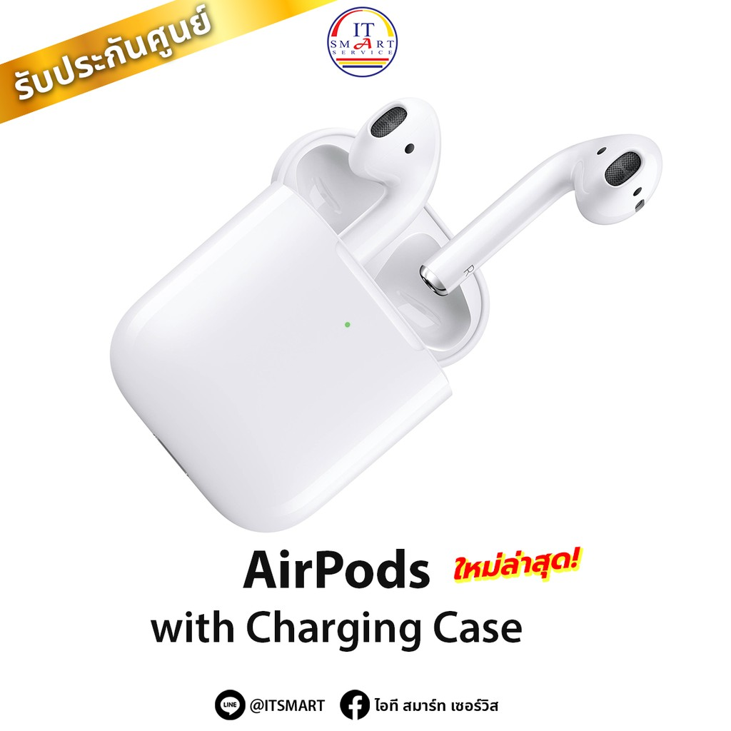 Apple Airpods 2 (MV7N2ZA/A) พร้อมเคสชาร์จ รับประกันศูนย์ไทย 1 ปี ของแท้100% ออกใบกำกับภา
