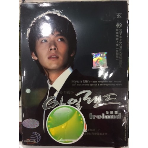 Korean Drama DVD: Ireland_Hyun Bin_*Out-of-Print_Good Eng Sub