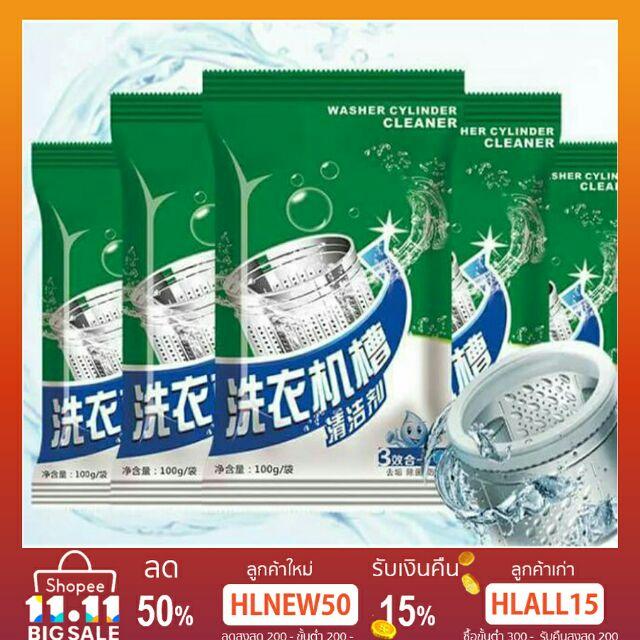 (5ซอง) ผงซักล้างเครื่องซักผ้า กำจัดแบคทีเรี