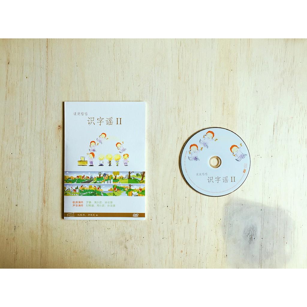 《识字谣》Vol 2 DVD 识字、认字、辨字