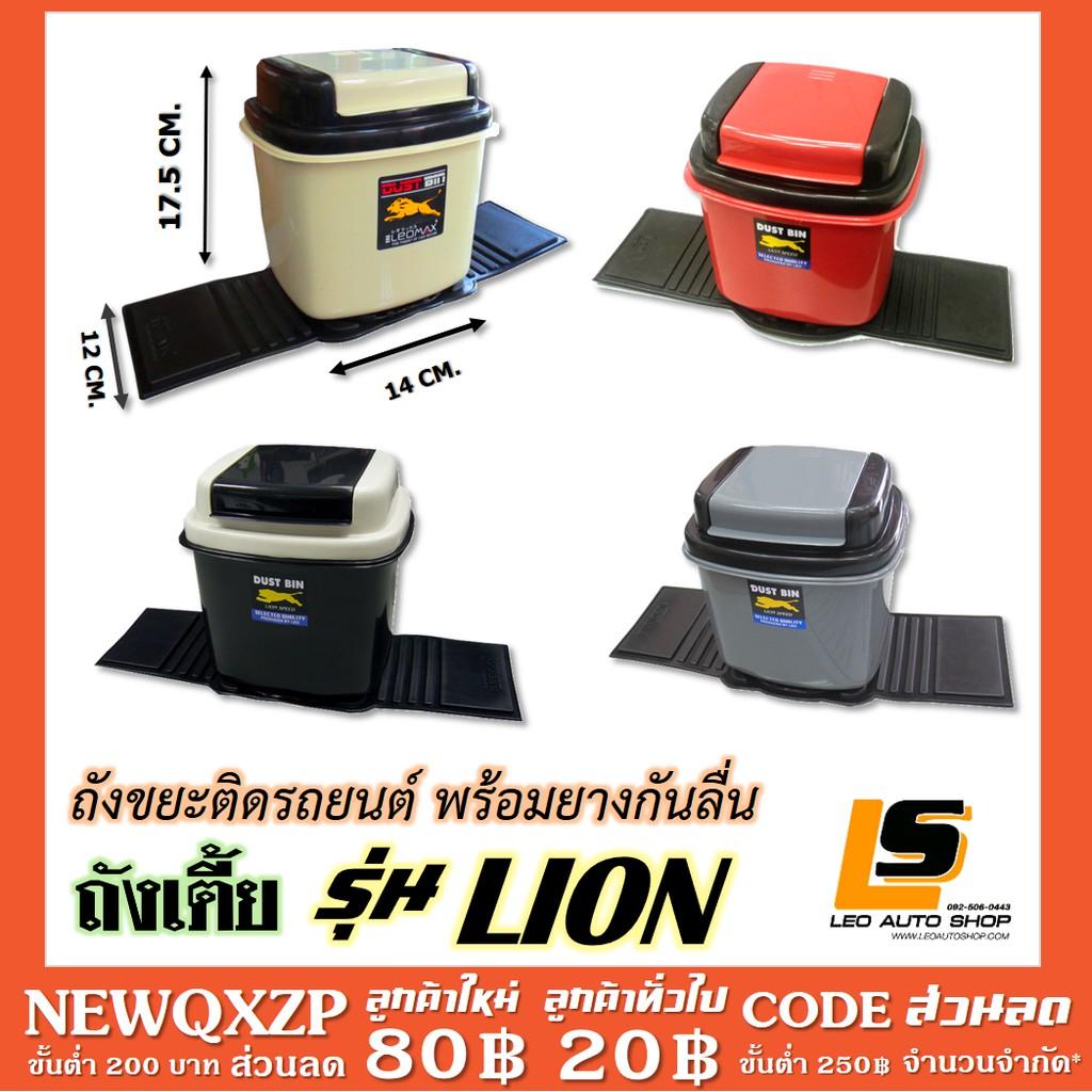🔥ขายดี🔥 LEOMAX ถังขยะติดรถรุ่น LION  พร้อมยางกันลื่น --- 😄 สอบถาม ทักได้เลยคร