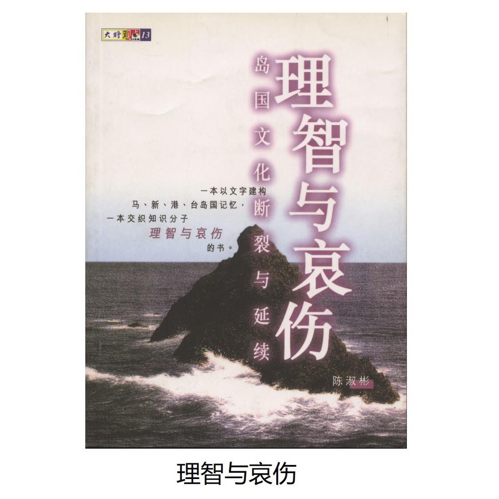 【大将出版社 - 文化】理智与哀伤 -文化关怀/社会关怀