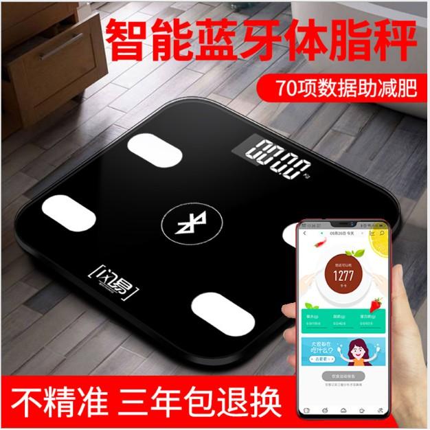 ]]Phone APP Show 70 Datas [[ Smart Scale Bluetooth Body Fat Weight 智能蓝牙秤