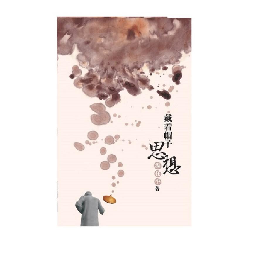 【大将出版社 - 诗集】戴着帽子思想 - 温任平