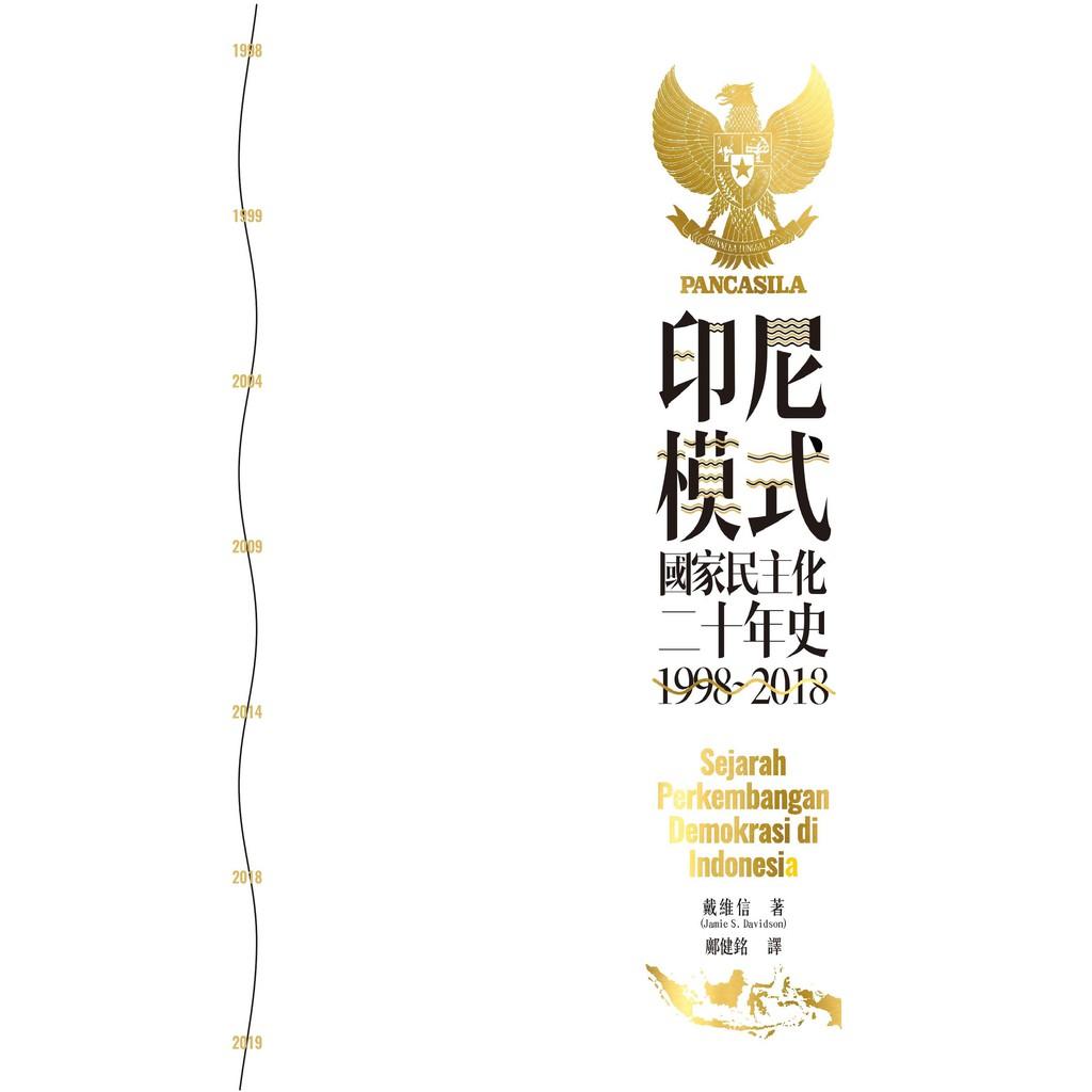 【季风带文化】-印尼模式:國家民主化二十年史(1998-2018) -政治经济/民主
