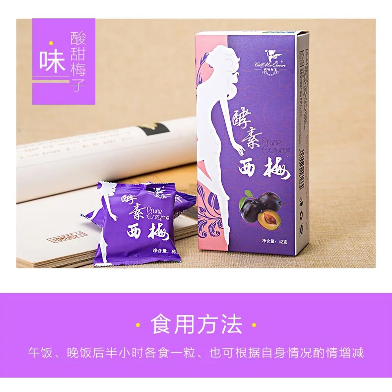 Call Me Queen Enzyme Prunes 叫我女王酵素西梅话梅果