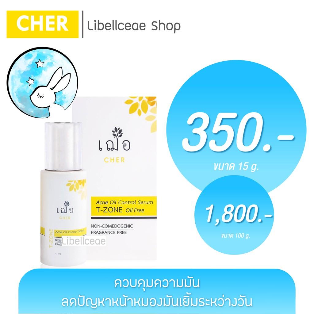 Cherskincare Acne oil control for T-zone Serum (Oil