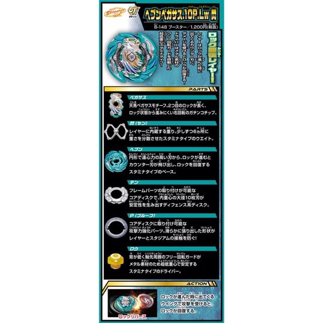 Takara Tomy Beyblade Burst with Full Set & box B-148