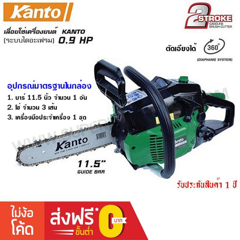 ส่งฟรี ไม่ต้องมีโค้ด!!! Kanto เลื่อยยนต์ บาร์ 11.5 นิ้ว ตัดเอียงได้ KT-CS1900Di ( เลื่อยโซ่ ) เครื่องยนต์เบนซิน 2 จ