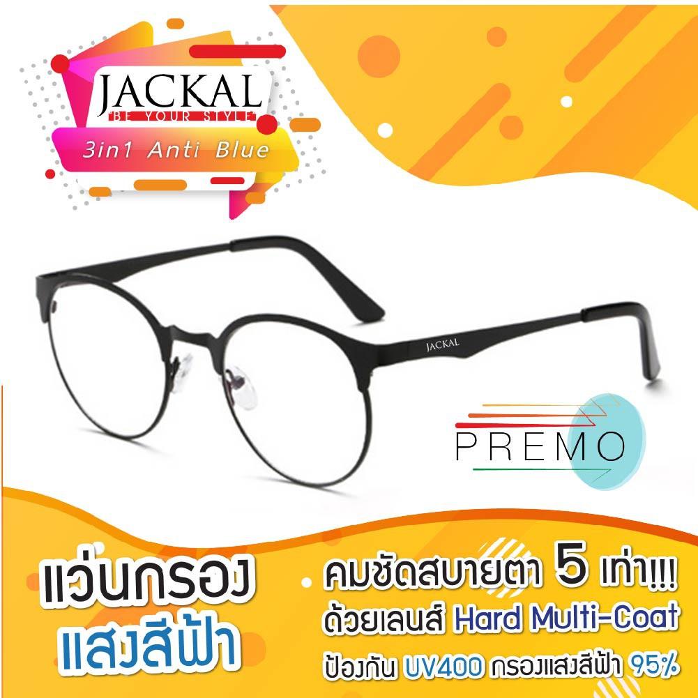 JACKAL แว่นกรองแสงสีฟ้า รุ่น OP018BLB - PREMO Lens เคลือบมัลติโค้ด สุดยอดเทคโนโลยีเลนส์ใหม่จากญี