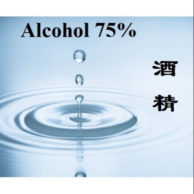 Ethanol Alcohol 75% Ethyl 乙醇酒精 - Disinfection Alcohol 75% 消毒/医用酒精