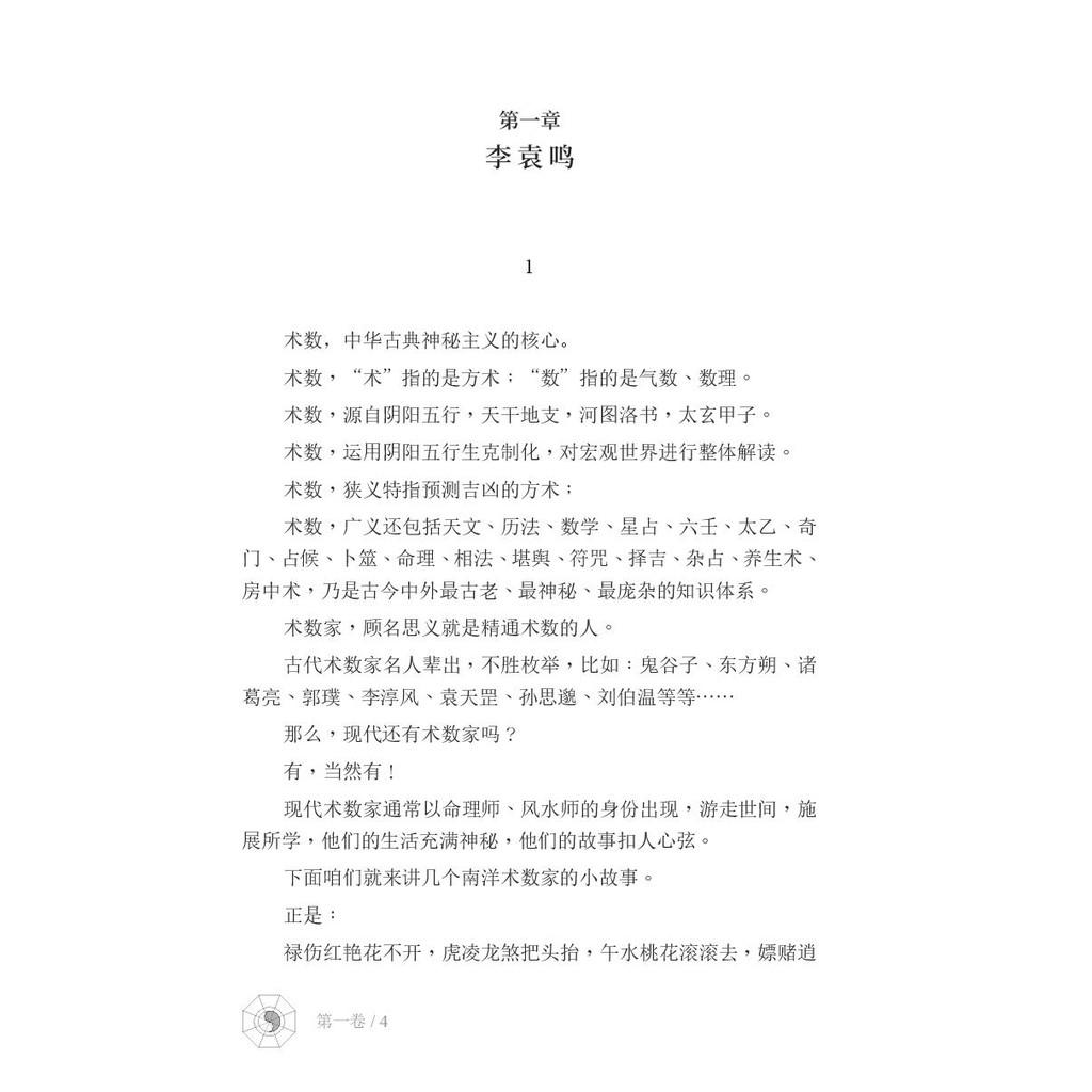 【大将出版社 - 小说】南洋术数家李袁鸣 -悬疑