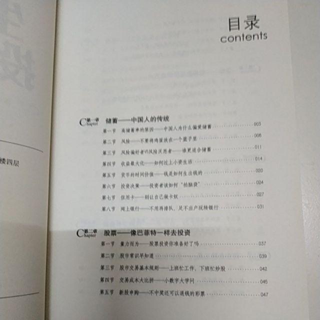 Ready Stock - Investment + Financial Management Book/生活中的投资理财学大全集