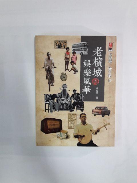 【大将出版社 - 瑕疵书系列)】老槟城.老生活2:老槟城的娱乐风华