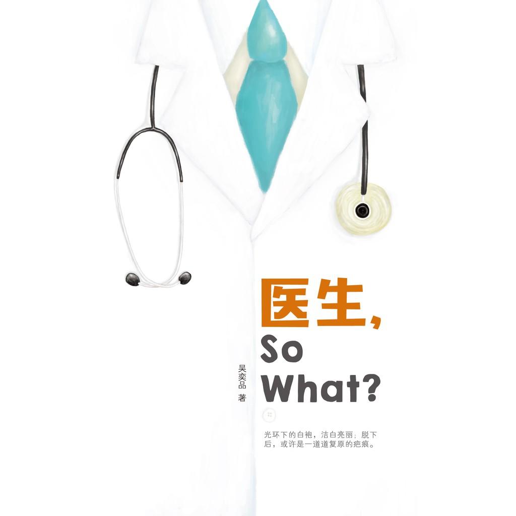 【 大将出版社 】医生,SO WHAT? - 医生作家